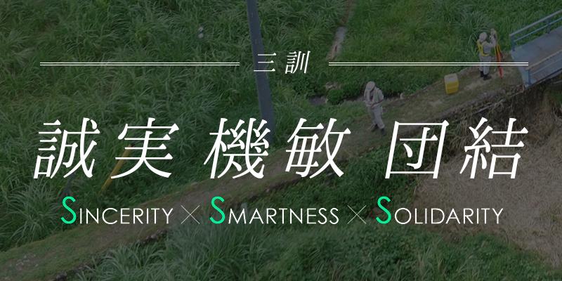 誠実(SINCERITY)  機敏(SMARTNESS)  団結 (SOLIDARITY)